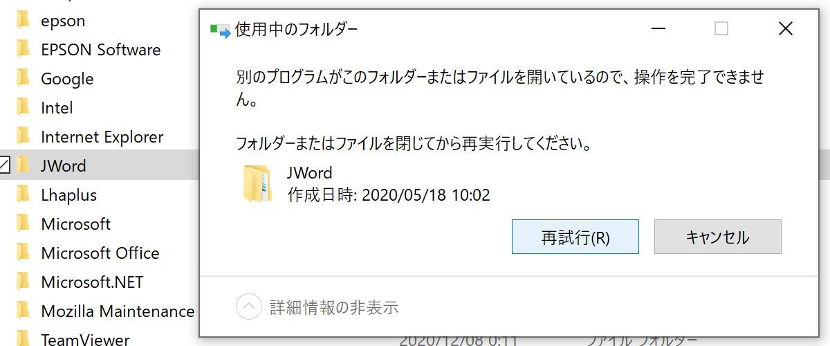 jword 削除